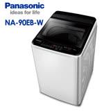 Panasonic 國際牌 9KG直立式洗衣機 NA-90EB