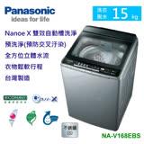 Panasonic 國際牌 15公斤ECO NAVI 變頻洗衣機 NA-V168EBS