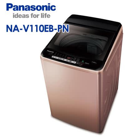 Panasonic  國際牌 11公斤單槽超變頻洗衣機 NA-V110EB