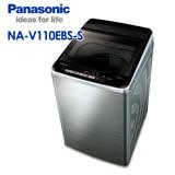 Panasonic 國際牌 11公斤單槽不鏽鋼超變頻洗衣機 NA-V110EBS