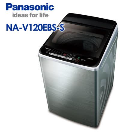 Panasonic  國際牌 12公斤單槽不鏽鋼超變頻洗衣機 NA-V120EBS