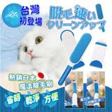 【Incare】熱銷日本寵物魔法居家除毛刷(買大送小)