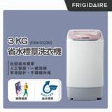 【領券再折$200】美國富及第Frigidaire 3kg省水標章洗衣機