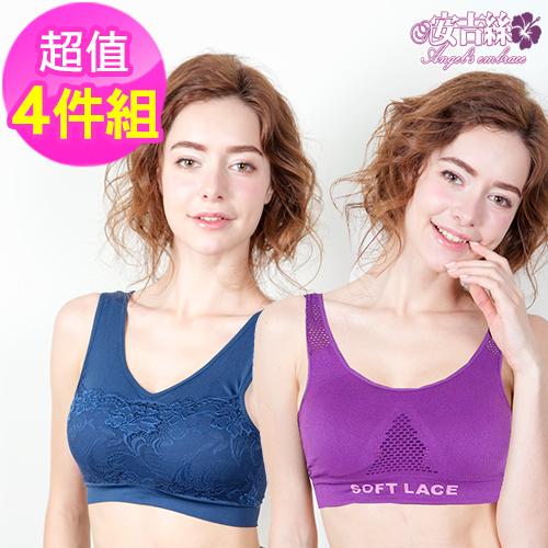 【安吉絲】超值精選透氣舒適運動內衣福袋/M-XL(4件組)