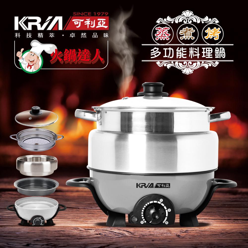 KRIA可利亞 3L不鏽鋼蒸煮烤多功能料理電火鍋/調理鍋(KR-830)