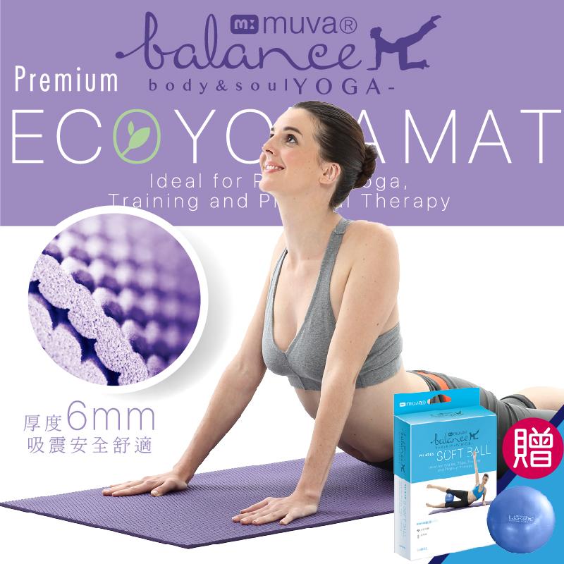 【muva】高彈力環保雙面防滑瑜珈墊 (優雅紫)&瑜珈韻律彈力球(紫藍)