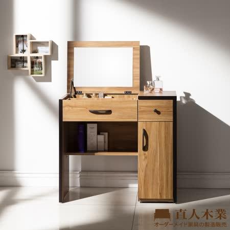 日本直人木業 柚木系列掀鏡化妝桌
