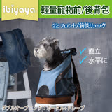 IBIYAYA 依比呀呀《單寧瘋》FC1631-D輕量寵物前/後背包