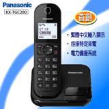 【夜殺】Panasonic 國際牌 DECT中文顯示數位無線電話 KX-TGC280 / KX-TGC280TW (公司貨)
