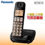 【夜殺】Panasonic 國際牌 DECT大螢幕大字鍵助聽功能 數位無線電話 KX-TGE110 / KX-TGE110TW (公司貨)