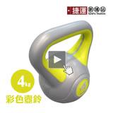 【Solar】訓練彩色壺鈴4KG