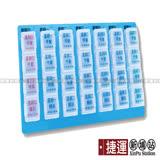 7日28格分裝隨身藥盒台灣製造