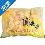 傅媽媽手工水餃-豬肉850G/包