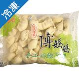 傅媽媽手工水餃-韭菜850G/包