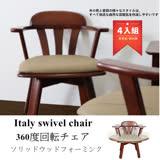【ABOSS】 Italy 旋轉椅(4入組)/餐椅/實木椅/工作椅/洽談椅/書桌椅
