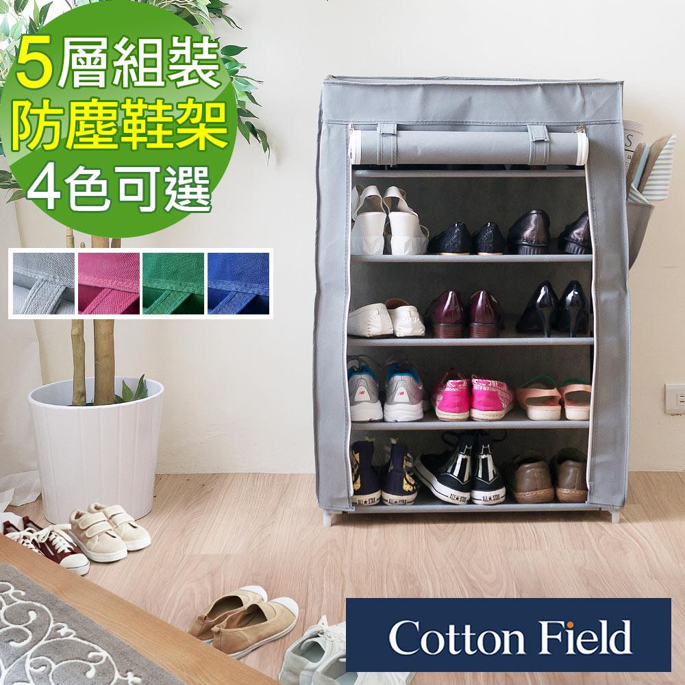 棉花田~禮頓~簡易組裝單門五層防塵鞋架~4色