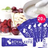 【ROYAL KEFIR PRO】克菲爾優格菌種-20包 (益生菌 / 乳酸菌)