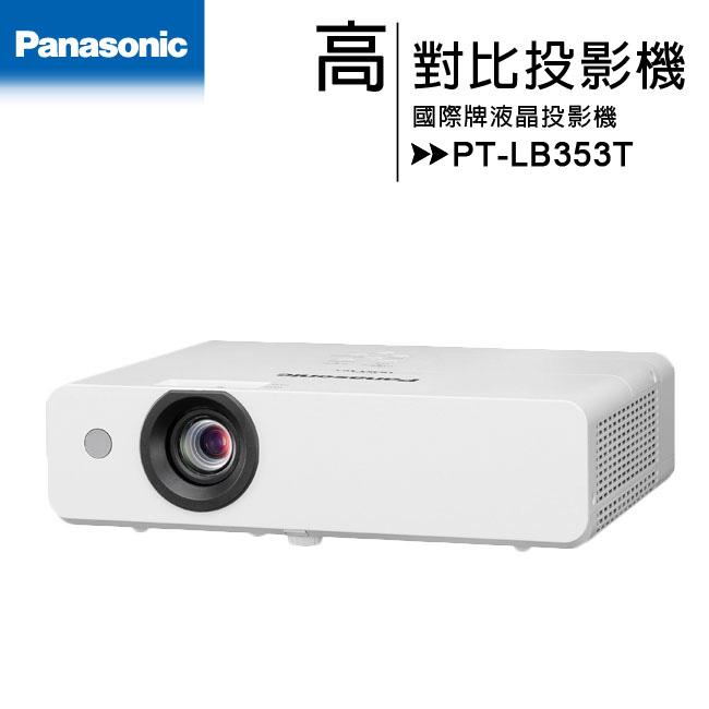 Panasonic 國際牌 PT~LB353T  XGA 3300ANSI 液晶投影機