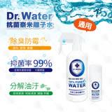 Dr.Water 水博士奈米離子水 家用/嬰兒用抗菌除臭專用300ml