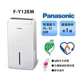 Panasonic國際牌 6公升/日 除濕機 F-Y12EM