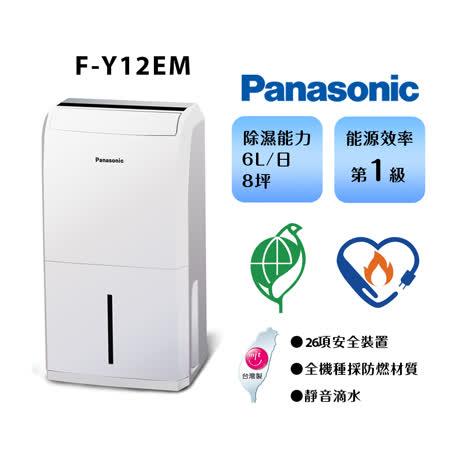 Panasonic國際牌  6L 除濕機 F-Y12EM