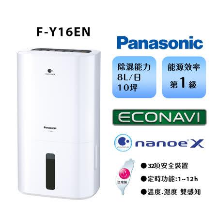Panasonic國際牌 8L 節能除濕機F-Y16EN