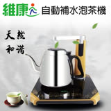 維康 自動補水泡茶機WK-1050【免運直出】