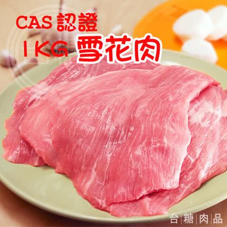 台糖安心豚 雪花肉松阪豬肉1kg