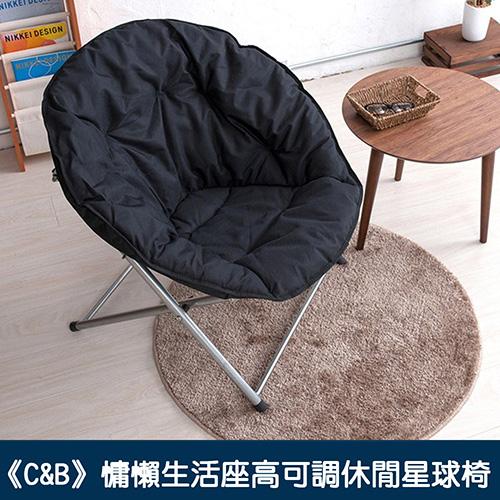 慵懶生活 可調休閒星球椅