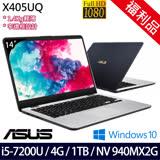 (超值福利品)ASUS華碩 14吋/i5-7200U/4G/1TB/ NV GT940MX 2G獨顯/Win10大容量輕薄筆電(X405UQ-0133B7200U)