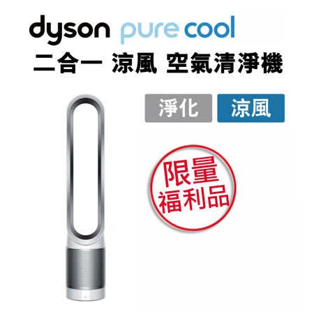 [極限量福利品]dyson pure cool  二合一涼風空氣清淨機 TP00