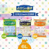 【日本原裝】日立環保豆腐砂(6L)清新香皂(藍色)/原味(橘色)/消臭(綠色)豆腐砂貓砂 6磅 三款任選
