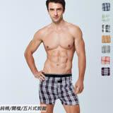 【法國名牌】男內褲~純棉色紗平口褲/四角褲(隨機出色)有大尺碼4XL