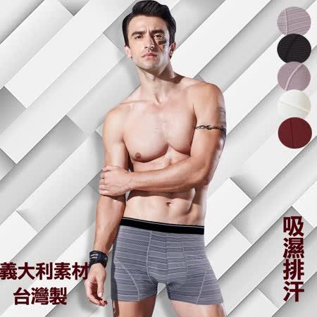 法國名牌 吸濕排汗男內褲