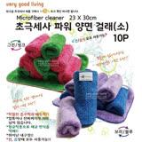 韓國 超好用神奇抹布 1入 顏色隨機出貨