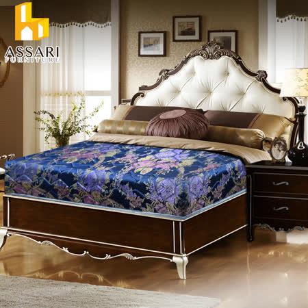 ASSARI 藍緹花護背式彈簧床墊