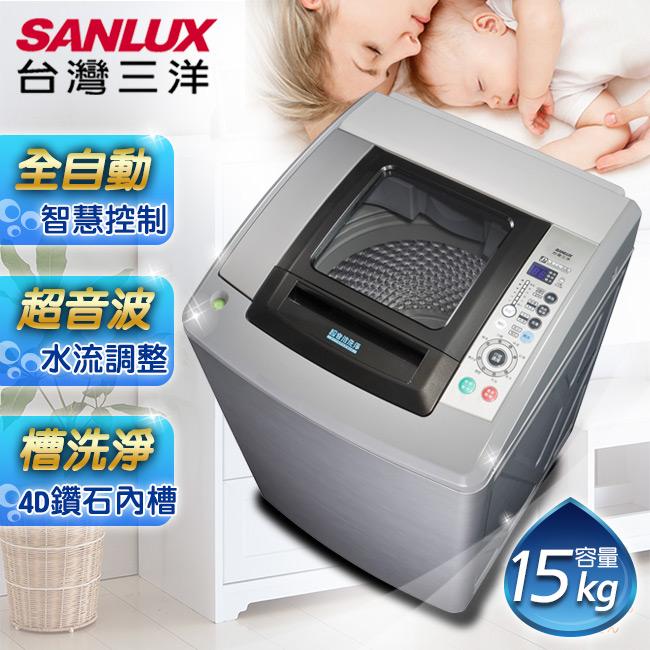SANLUX 15公kg 定頻超音波洗衣機