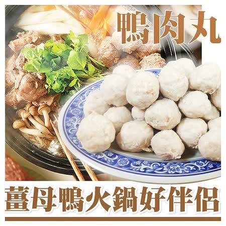 海肉管家 陳家鴨肉丸x2盒
