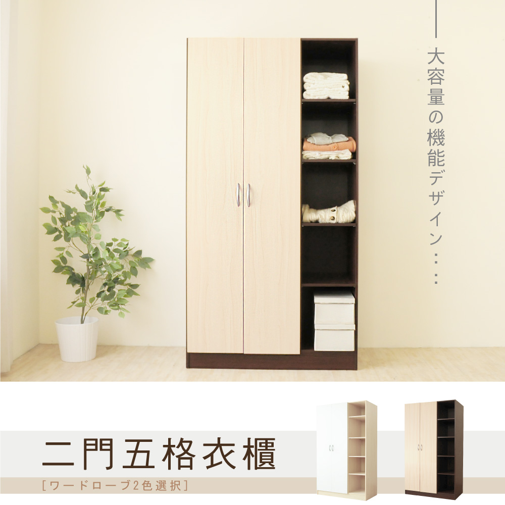 台灣製造 混色二門五格衣櫃