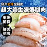 【台北濱江】生凍蟹腳肉1包(含冰重300g 淨重160g±10%/包)