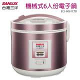 台灣三洋SANLUX 機械式6人份電子鍋 ECJ-6061CTD