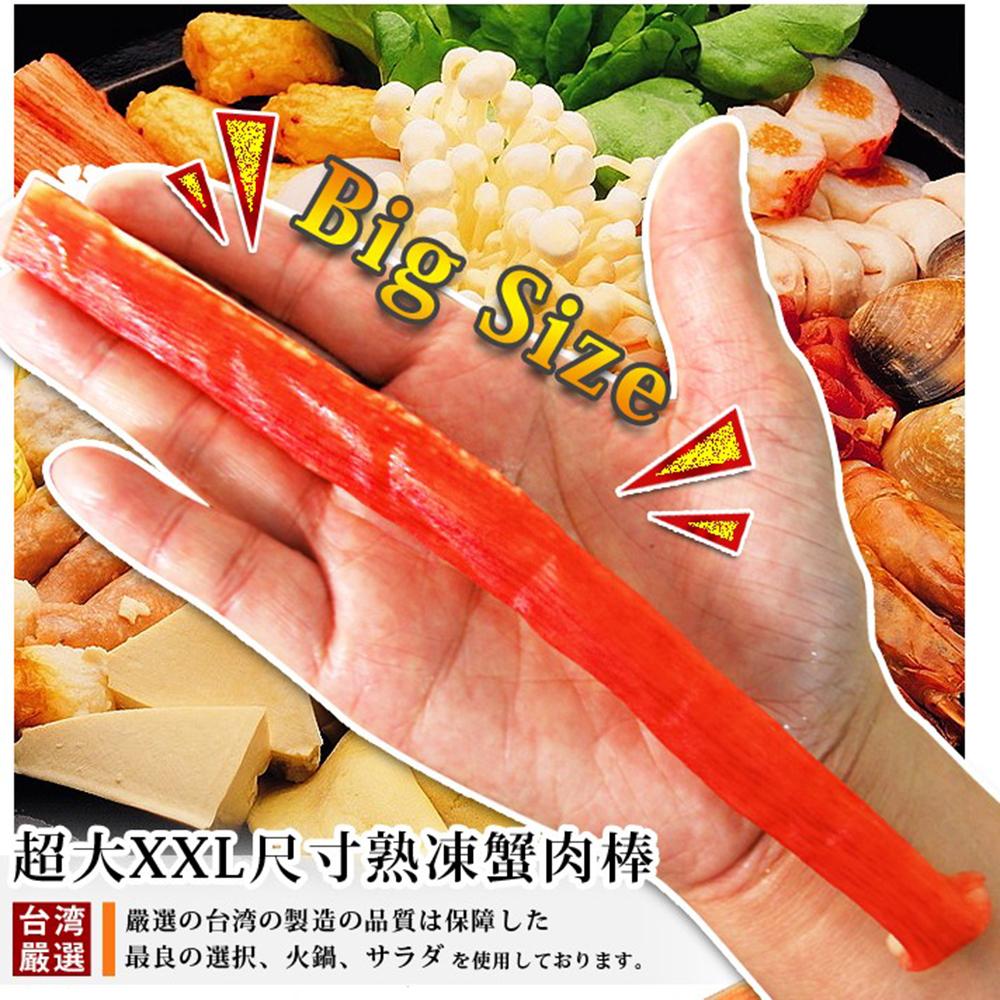 【台北濱江】超巨大XXL尺寸熟凍大蟹肉棒1包(500g 包)-