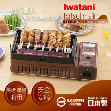 日本Iwatani 新網烤串燒瓦斯爐