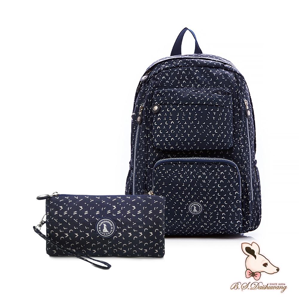B.S.D.S冰山袋鼠 - 楓糖瑪芝 - 大容量輕旅後背包+零錢包2件組 - 幾何藍【Z060-1B】
