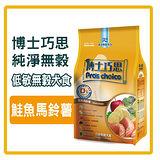 博士巧思 純淨 低敏無穀配方(鮭魚馬鈴薯)-1.5kg*2包組 (A831A01-1)