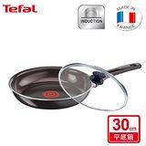 Tefal法國特福 輕食光系列30CM不沾平底鍋+玻璃蓋 B1420714+FP0000032