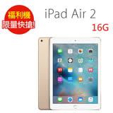 福利品 iPad Air2 4G Wi-Fi 16GB金 (全新未使用)
