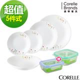 (獨家)CORELLE康寧春漾花朵5件式餐盤組(E02)+加贈玻璃保鮮盒2入組