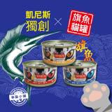 獨特☆ KNEIS 凱尼斯 貓罐白肉系列 (吻仔魚/ 蟹肉/ 蝦仁) 85gX3罐 營養價值更高 助化毛