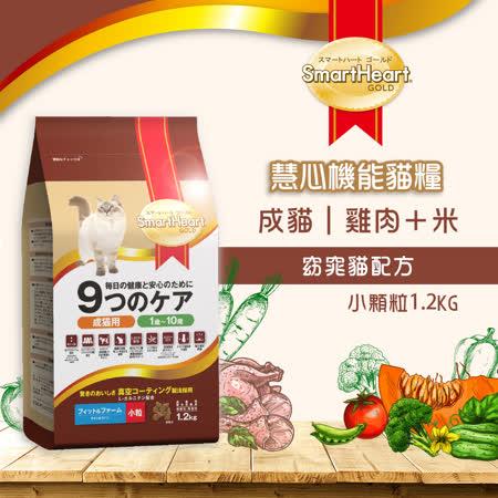 SmartHeart GOLD 慧心機能貓糧1.2kg